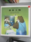 【書寶二手書T2/少年童書_YFN】森林大熊_約克史坦納.約克米勒