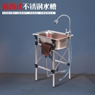 水槽洗菜盆單槽不銹鋼廚房水槽洗菜池簡易水池帶支架家用洗手盆洗碗槽 LX 智慧e家
