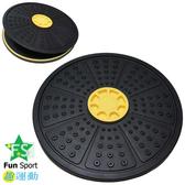 Fun Sport 立捷樂360度可調平衡板(台製)(健身/平衡)※送彼拉提斯伸展帶