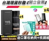 4瓶組 -Toppik頂豐 增髮纖維 纖維假髮 (55g)(黑色/黑棕色) 送梳鏡組x4+口罩收納夾x4