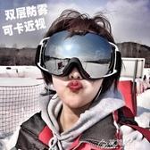 滑雪鏡-SPOSUNE滑雪鏡成人雙層防霧滑雪眼鏡男女可卡滑雪裝備護目鏡 花間公主