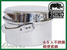 ╭OUTDOOR NICE╮犀牛RHINO 4-5人不鏽鋼輕便套鍋 KS-45 露營 野炊 耐高溫 導熱快 防燙握把 304不鏽鋼
