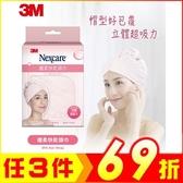 3M Nexcare SPA纖柔快乾頭巾 (顏色隨機出貨)【AE12036】99愛買生活百貨
