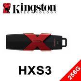 金士頓 HXS3/256G U3.1 隨身碟