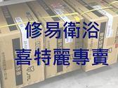 (修易生活館) 喜特麗 JTEG-101 單口電陶爐 (含基本安裝)