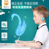 矯正器 貓太子 防學生坐姿提醒器兒童寫字坐姿矯正器硅膠視力保護器【中秋節】