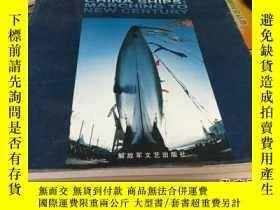 二手書博民逛書店駛向新世紀的中國艦船:marching罕見to new cent