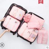 旅行收納袋行李箱內衣束口袋整理袋旅游衣物衣服收納包套裝 【四月特賣】