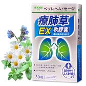 日本味王療肺草EX軟膠囊30粒/盒