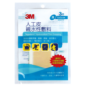3M 人工皮親水性敷料/薄(3片 5x5cm) 90026TPP