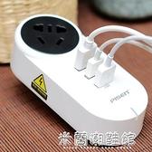 多孔USB插座 多孔usb充電器多功能旋轉式usb排插多口萬能充拖線板2a充電頭 米蘭潮鞋館