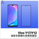 Vivo Y17 Y12 全膠 滿版 鋼化 玻璃貼 保護貼 滿膠 玻璃膜 手機螢幕 鋼化玻璃 保護膜 鋼膜 H06X7