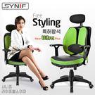 【SYNIF】韓國原裝 New Ultr...