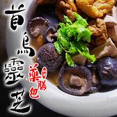 良膳之嘉 藥膳湯料理便利包-首烏靈芝(3入/盒)|嚴選純天然漢方食材|葷素皆宜【歐必買】