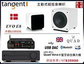 『盛昱音響』英國 QUAD VENA II 綜合擴大機+『丹麥 Tangent EVO E8 超低音喇叭』現貨可自取