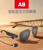 新款墨鏡藍芽耳機蛤蟆鏡藍芽眼鏡藍芽太陽眼鏡無線藍芽耳機男女款 全館免運
