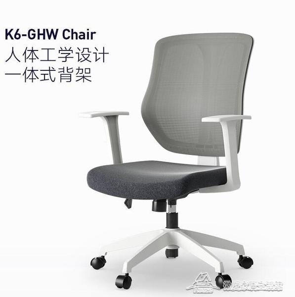 人體工學椅 電腦椅書房書桌椅子現代簡約轉椅辦公椅座椅學習椅【快速出貨】