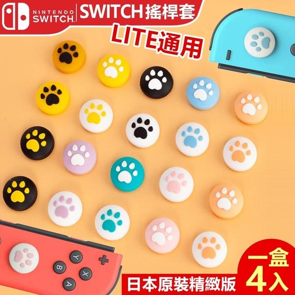 動物森友會 Switch貓爪搖桿套 Joycon 搖桿保護套 蘑菇頭 搖桿套 搖桿帽 貓掌套 肉球套【NS001】