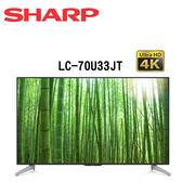 SHARP 夏普 LC-70U33JT 70吋 4K 連網 液晶電視 【公司貨保固+免運】