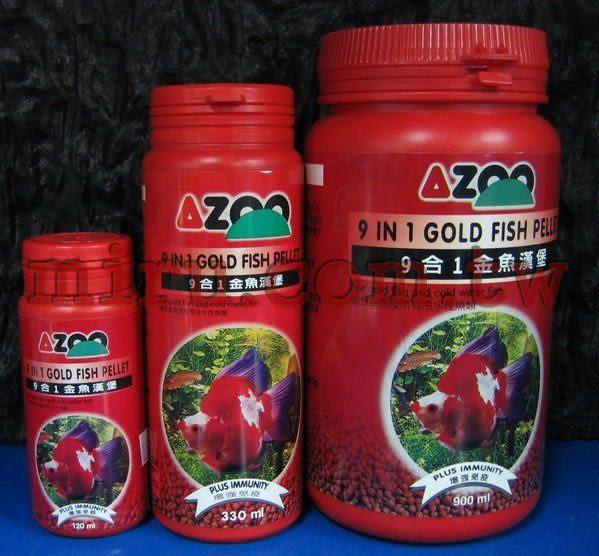 【西高地水族坊】AZOO 9合1金魚漢堡(330ml)