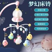 新生嬰兒床鈴01歲寶寶玩具音樂旋轉益智搖鈴床頭鈴安撫掛件懸掛式 NMS名購新品