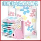 <特價出清>加厚抽真空收納壓縮袋 80*60 換季棉被衣物收納【AF07295】i-Style居家生活