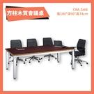 CKA-3x6E 方柱會議桌 胡桃 洽談桌 辦公桌 不含椅子 學校 公司 補習班 書桌 多功能桌 桌子