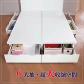 【水晶晶家具/傢俱首選】CX1211-9愛黛兒6尺烤白六抽加大雙人床底~~超強收納功能