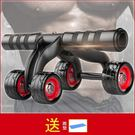 健腹輪四輪健身器·樂享生活館