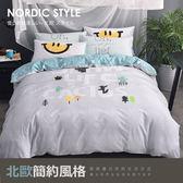 Minis 北歐簡約風 雙人加大床包兩用被套四件組 大版剪裁 噴氣印染 100%純棉 獨家新品熱賣