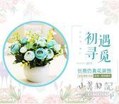 花束塑料仿真花藝套裝飾品擺件客廳家居插花小花盆栽    LY4832『夢幻家居』