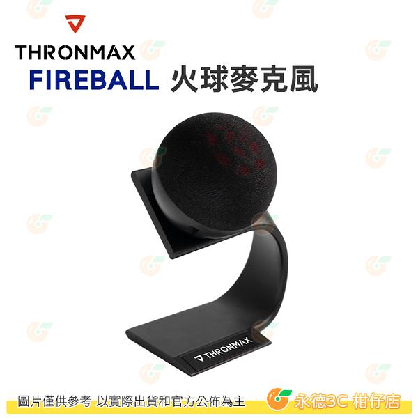 Thronmax FIREBALL 火球 麥克風 公司貨 電容式麥克風 隨插即用 無需驅動 遊戲 直播 配音 錄音 會議