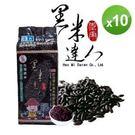 【0819購物商城】黑米達人 台灣黑米/黑糙米(600公克X10包)/箱,特價↘