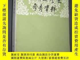二手書博民逛書店罕見兩漢文學史參考資料.5460 北京大學中國文學史教研室 選注