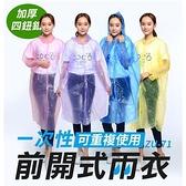 『時尚監控館』((ZU-71)加厚四鈕扣前開式雨衣 紐扣式穿脫方便 一次性雨衣可重複使用