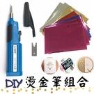 DIY 燙金筆組(含0.3mm頭型+30張燙金紙) 皮革燙金 電燒燙金筆 不插電 燙印 轉印 壓印 燙金印 貼金
