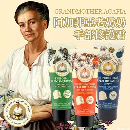 俄羅斯 Grandmother Agafia 阿加菲亞老奶奶 手部修護霜 75ml 護手霜 護手乳液 護手乳