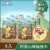 [期間限定]熊寶貝 衣物香氛袋14gx 6入組_白茶/檜木 兩款可選