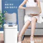 15L智能感應踢踢垃圾桶有蓋自動家用廚房客廳臥室廁所電動拉圾桶PH3768【3C環球數位館】
