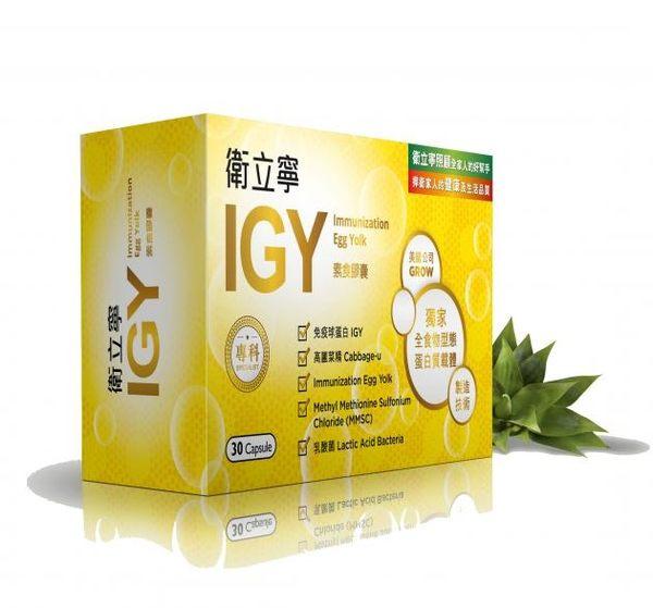 橙心~衛立寧IGY膠囊30粒/盒(小盒)