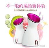 補水儀 蒸臉器熱噴家用納米噴霧機臉面部噴霧器補水噴霧儀器蒸臉儀美容儀 第六空間