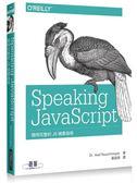 (二手書)Speaking JavaScript:簡明完整的 JS 精要指南