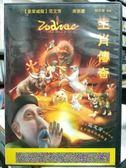 挖寶二手片-Y31-021-正版DVD-動畫【生肖傳奇】-東方傳奇改編首度3D登場大銀幕 范文芳獻聲演出