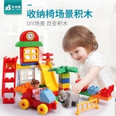兒童大顆粒場景積木益智拼插拼裝男女孩玩具1-2-3-6-8周歲   麻吉鋪