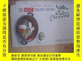 二手書博民逛書店罕見8731綠色家常食譜258例19636 曾龔白 四川科學技術
