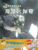 【書寶二手書T3/動植物_QON】從大陸到都市叢林:海陸大探奇城市探險家_方婷等撰文
