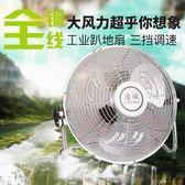 220V強力電風扇大功率電風扇落地扇趴地扇家用台式電扇工業風扇爬地扇igo『櫻花小屋』