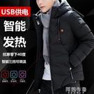 加熱外套 男棉衣外套冬季智慧溫控自動加熱電熱發熱USB充電羽絨棉服襖保暖 雙12