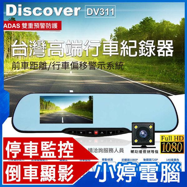 【免運+24期零利率】送16G卡全新 飛樂 DISCOVER DV311 安全預警行車紀錄器 140度超廣角