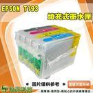 EPSON T193/193【寫真墨水】可填充式墨水匣 2521/2531/2541 IIE010-2